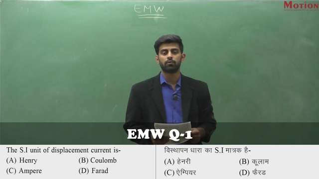 IIT JEE Physics - Electromagnetic Waves free Notes, Solved