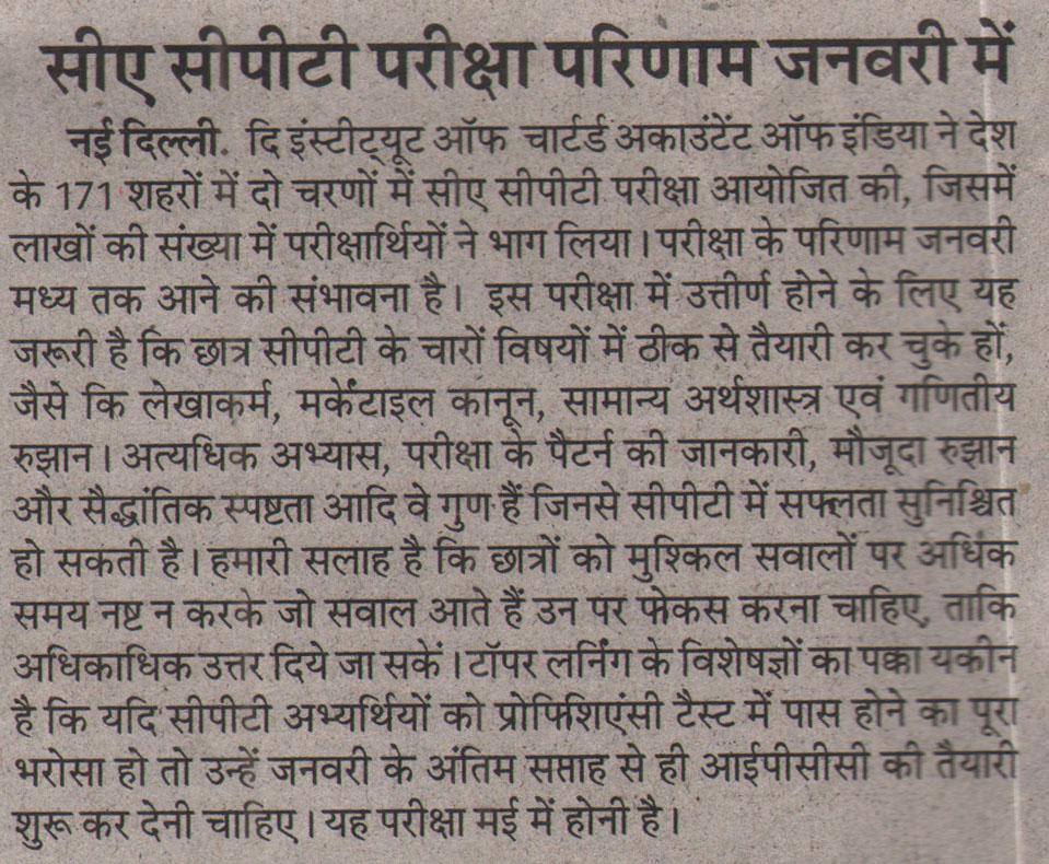 Nav Bharat, Indore, 21/12/2016