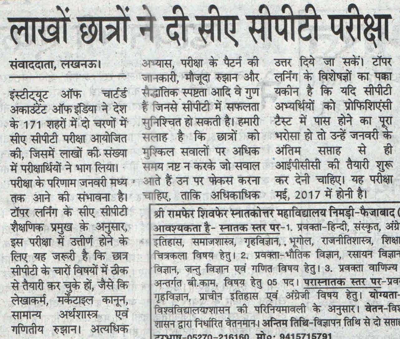 Swatantra Bharat, 22/12/2016