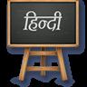 Online Hindi Help