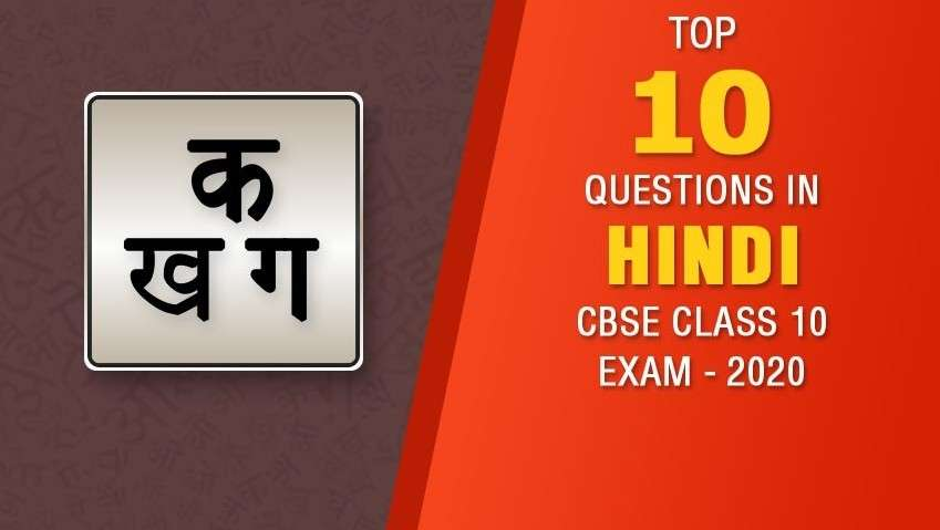 Top 10 Questions in Hindi CBSE Class 10 Exam - 2020