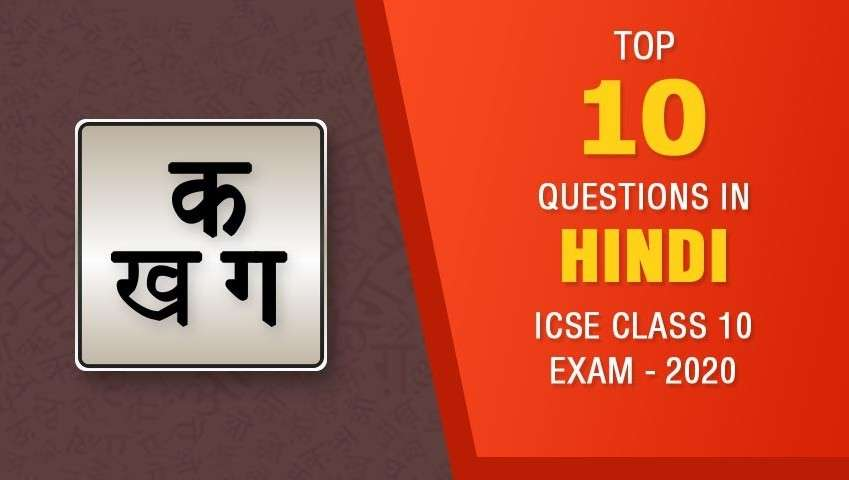 ICSE Class 10 Exam 2020- Top 10 Questions in Hindi