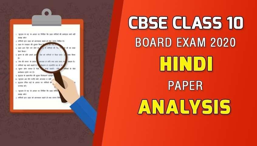 CBSE Class 10 Board Exam 2020 - Hindi Paper (Course B) Analysis
